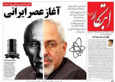 دنیا به احترام ایران ایستاد :: دفتر خـدمـات الکترونیکی .