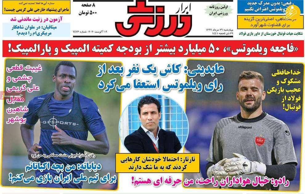 (تصاویر) روزنامههای ورزشی امروز چهارشنبه 29 مرداد
