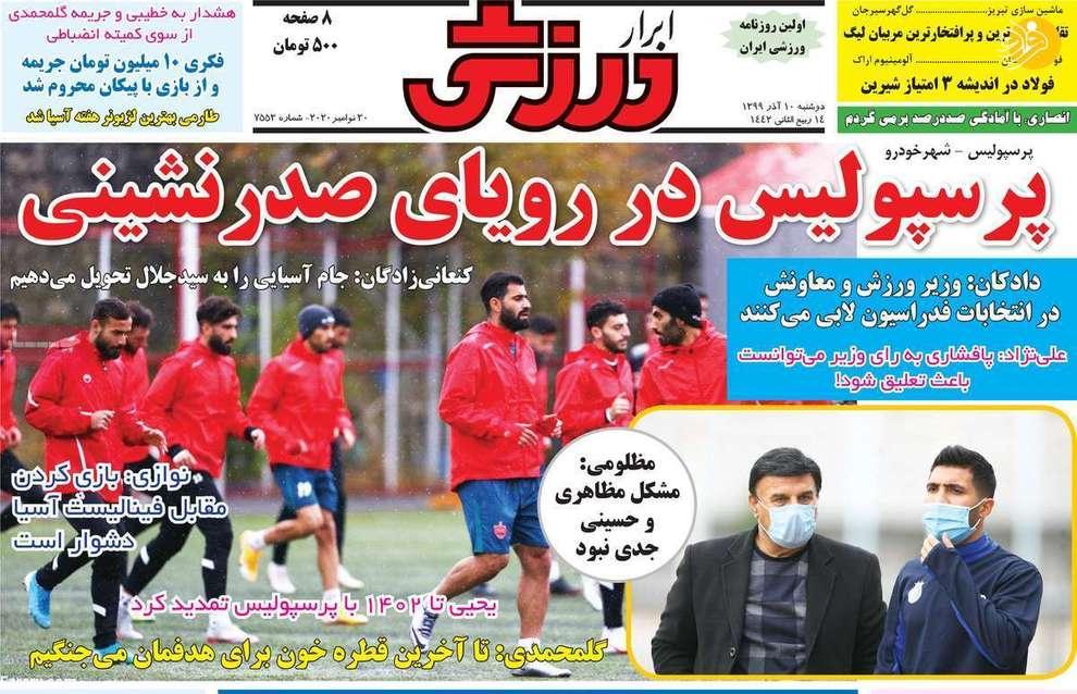 (تصاویر) روزنامههای ورزشی امروز دوشنبه ۱۰ آذر ۹۹