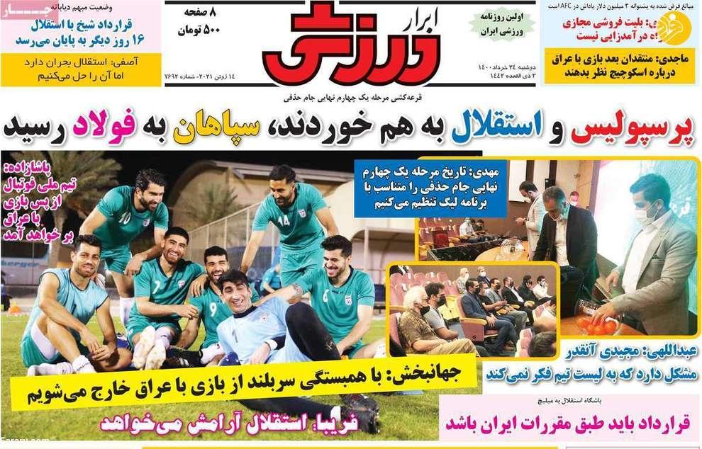 واکنش هافبک پرسپولیس به دربی جام حذفی؛ کیوسک ۲۴ خرداد