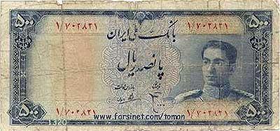 همسر محمدرضا شاه پهلوی قیمت اسکناس قدیمی عکس قدیمی سکه محمدرضا شاه اسکناس محمدرضا شاه اسکناس قدیمی
