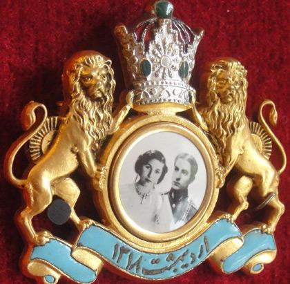 مدال یادبود ازدواج فوزیه و شاه پهلوی