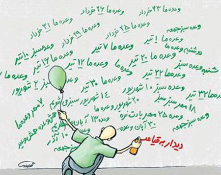کاریکاتور جنبش سبز وعده ما